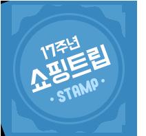 17주년 쇼핑트립 STAMP