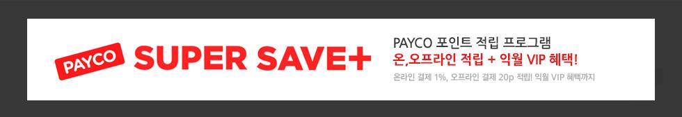 PAYCO SUPER SAVE+ PAYCO 포인트 적립 프로그램 온, 오프라인 적립 + 익월VIP 혜택! 온라인1%, 오프라인20p 적립! 익월 VIP 혜택까지