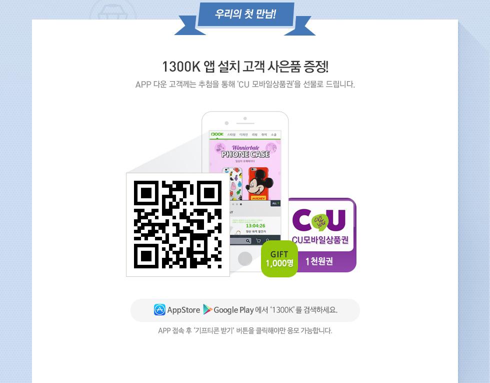 우리의 첫 만남! 1300K 앱설치 고객 사은품 증정!  APP 다운 고�┣껜� 추첨을 통해 CU 모바일상품권을 선물로 드립니다.