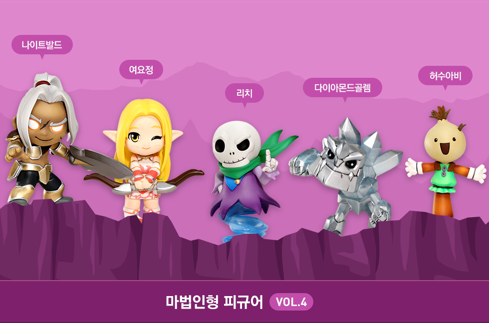 마법인형 피규어 VOL.4 나이트발드/ 여요정/ 리치/ 다이아몬드골렘/ 허수아비