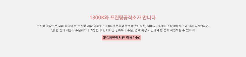 1300K와 프린팅 공작소가 만나다