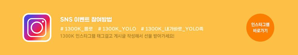 #1300K_욜로 #1300K_YOLO #1300K_내가바로_YOLO족 1300K 인스타그램 태그걸고 게시글 작성해서 선물 받아가세요!