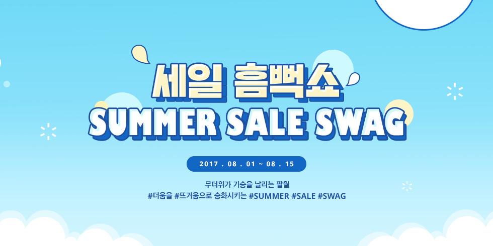 세일 흠뻑쇼 SUMMER SALE SWAG 2017.08.01 ~ 08.15 무더위가 기승을 날리는 팔월 #더움을 #뜨거움으로 승화시키는 #SUMMER #SALE #SWAG