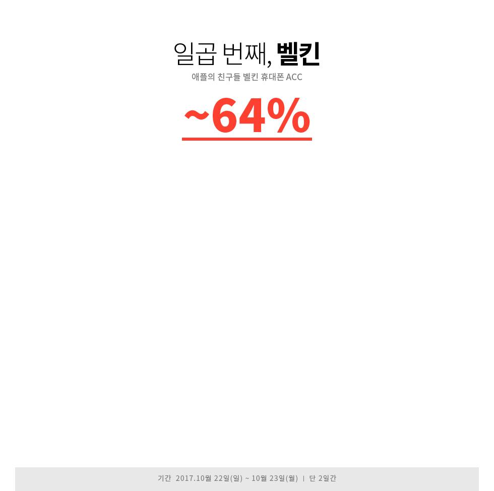 일곱번째, 벨킨 애플의 친구들 벨킨 휴대폰 ACC ~64% 기간 2017.10월 22일(일) ~ 10월 23일(월) 단 2일