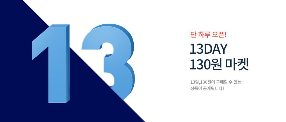 단 하루 오픈! 13DAY 130원 마켓 13일, 130원에 구매할 수 있는 상품이 공개됩니다!