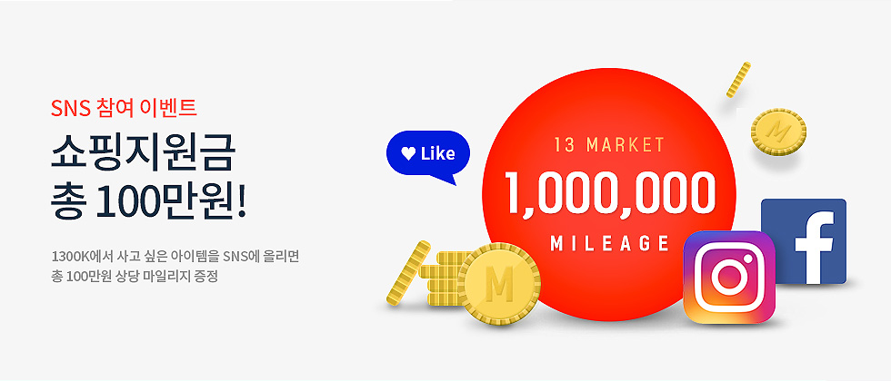 SNS 참여 이벤트 쇼핑 지원금 총 100만원! 1300K에서 사고 싶은 아이템을 SNS에 올리면 총 100만원 상당 마일리지 증정