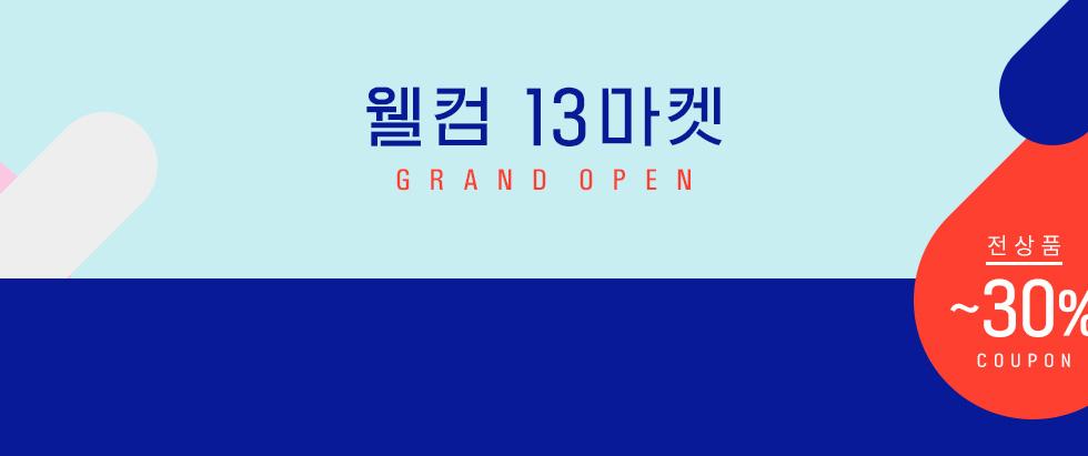 웰컴 13마켓 GRAND OPEN 전상품 ~30% COUPON