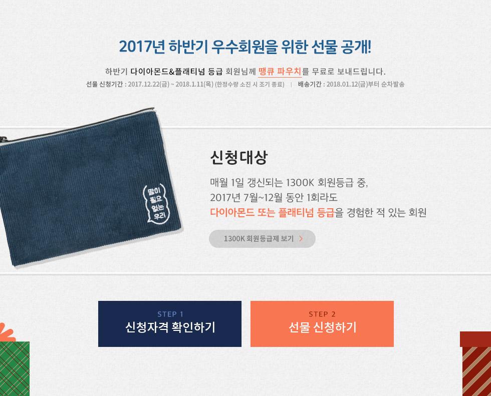 2017년 하반기 우수회원을 위한 선물 공개!
