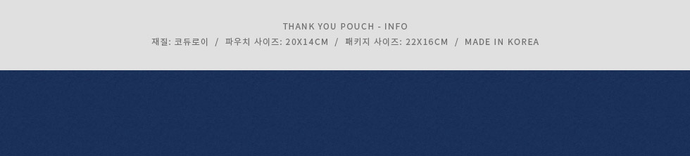 THANK YOU POUCH - INFO