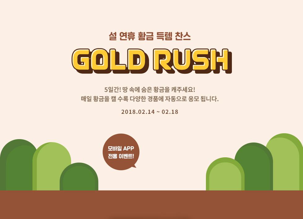 설 연휴 황금 득템 찬스 GOLD RUSH