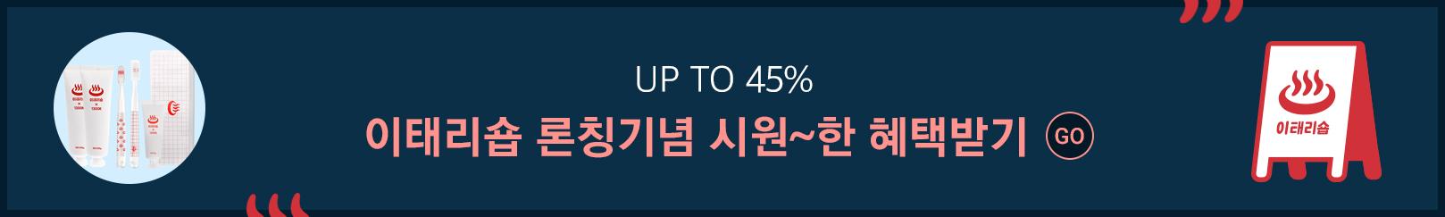 UP TO 45% 이태리숍 론칭기념 시원~한 혜택받기 GO