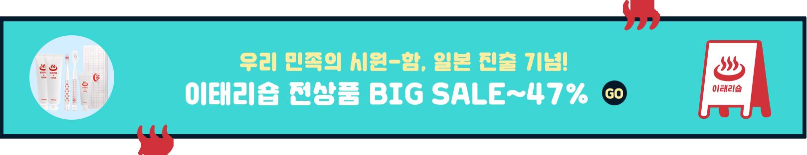 우리 민족의 시원-함, 일본 진출 기념! 이태리숍 전상품 BIG SALE ~ 47% 바로가기
