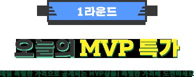 오늘의 MVP 특가