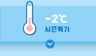영하2도씨-시즌특가