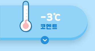 영하3도씨-코멘트