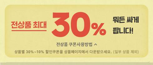 상품별 30% ~10% 할인쿠폰을 상품페이지에서 다운받으세요. (일부 상품 제외)