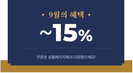 놓칠수 없는 9월의 혜택 ~15% 쿠폰은 상품페이지에서 다운받으세요!