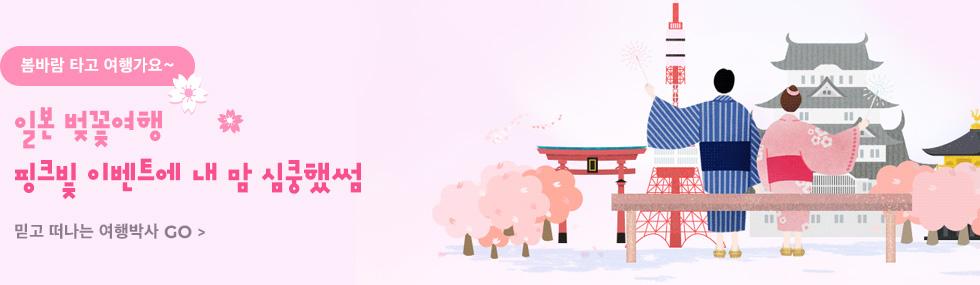 여행박사 - 일본 벚꽃여행 이벤트 보러가기