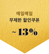 무제한 할인쿠폰 ~13%