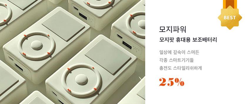 모지파워 모지팟 휴대용 보조배터리