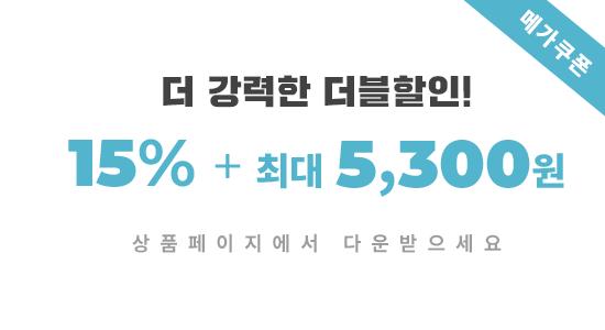 메가쿠폰 - 더 강력한 더블할인! 15% + 최대 5,300원