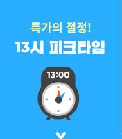 13시 피크타임 가기