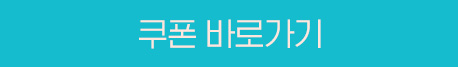 전상품 & APP 앱 첫 구매 쿠폰 3,000원 (3만원 이상 구매 시) 쿠폰바로가기