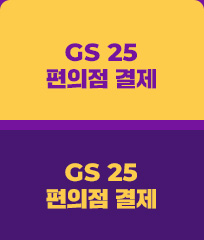 GS25 편의점 결제