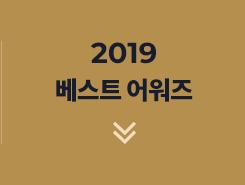 2019 베스트 어워즈