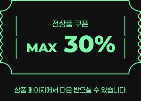 30% 전상품 쿠폰