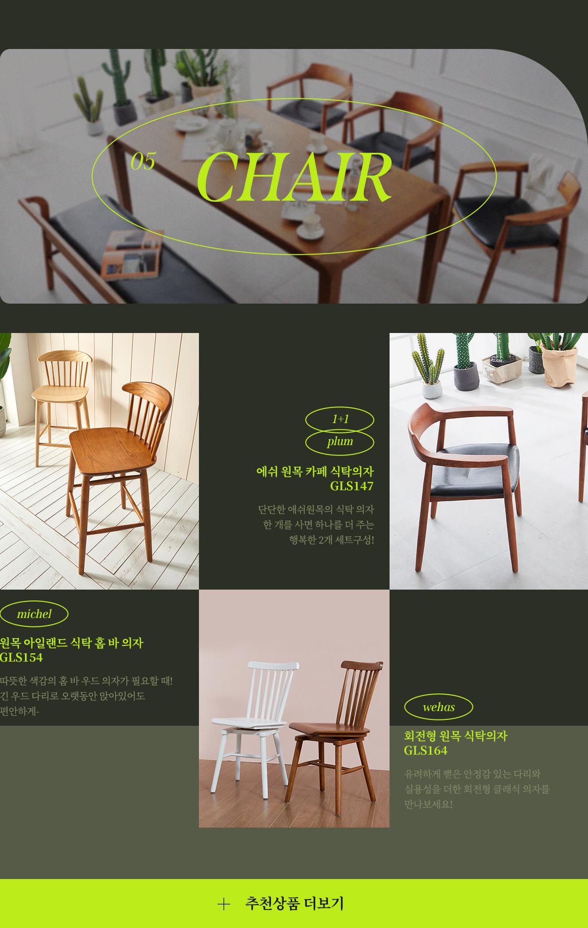 05 chair