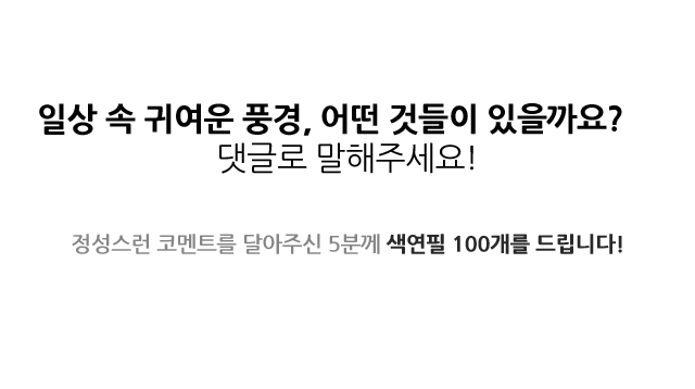 COMMENT EVENT