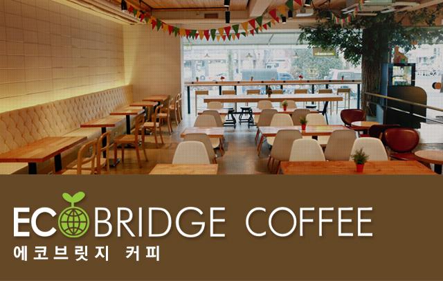 열려있는 문화, 감성공간 ECO BRIDGE LIVE