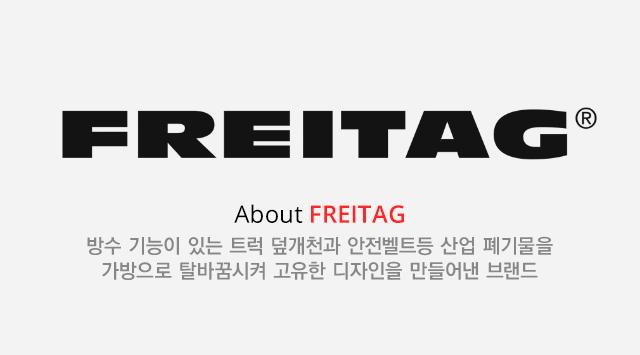 About FREITAG 방수 기능이 있는 트럭 덮개천 등 산업 폐기물을 가방으로 바꿔 고유한 디자인을 만들어낸 브랜드