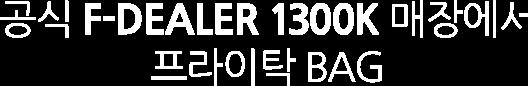 공식 F-DEALER 1300K 매장에서 프라이탁 BAG