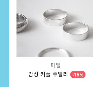 마벨 ~15% 심플한 감성 커플 주얼리