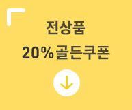 전상품 20% 골든쿠폰