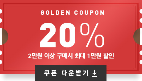 GOLDEN COUPON 20% 2만원 이상 구매시 최대 1만원 할인 쿠폰 다운받기