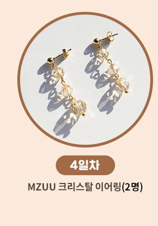 4일차 - MZUU 크리스탈 이어링(2명)