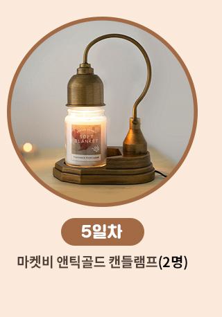 5일차 - 마켓피 앤틱골드 캔들램프(2명)