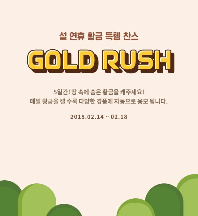 설 연휴 황금 득템 찬스 - GOLD RUSH