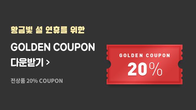 황금빛 설 연휴를 위한 GOLDEN COUPON 다운받기 - 전상품20% COUPON