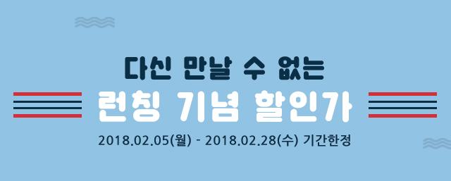 다신 만날 수 없는 런칭 기념 할인가 2018.02.05(월) - 2018.02.28(수) 기간한정