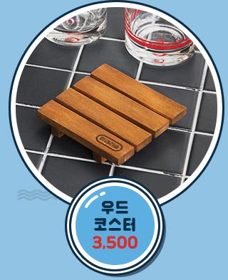 우드 코스터 3,500