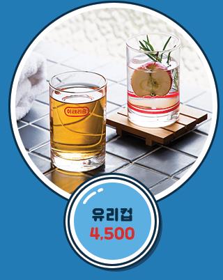 유리컵 4,500원