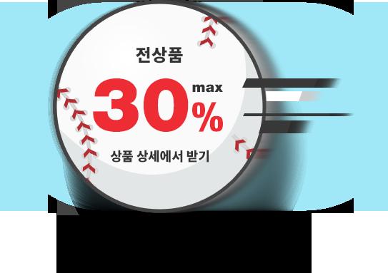 전상품 max 30% 할인쿠폰 - 상품 상세에서 받기