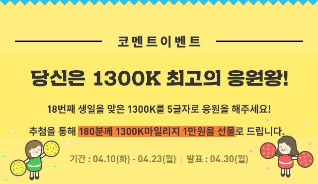 코멘트 이벤트 - 당신의 1300K 최고의 응원왕!