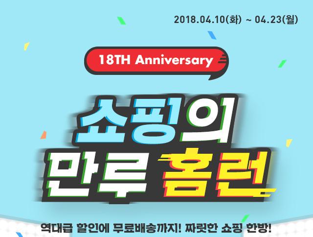18TH Anniversary 쇼핑의 만루홈런-역대급 할인에 무료배송까지! 짜릿한 쇼핑 한방!