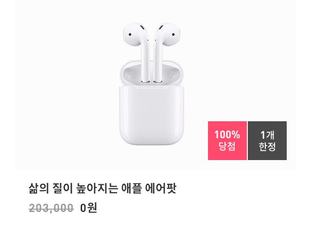 애플 에어팟