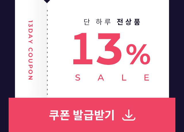 오늘의 쇼핑혜택 단 하루 전상품 13% SALE 쿠폰발급받기